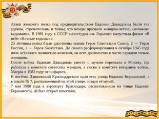 Атаки женского полка под предводительством Евдокии Давыдовны были так удачны,