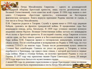 Имя майора Петра Михайловича Гаврилова – одного из руководителей легендарной