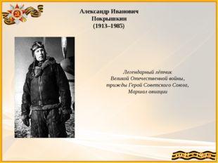 Александр Иванович Покрышкин (1913–1985) Легендарный лётчик Великой Отечестве
