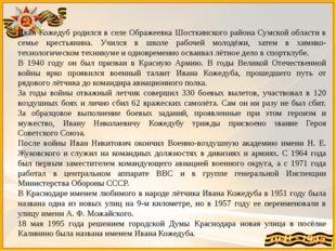 Иван Кожедуб родился в селе Ображеевка Шосткинского района Сумской области в