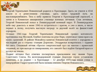 Георгий Терентьевич Невкипелый родился в Краснодаре. Здесь он учился в 43-й ш