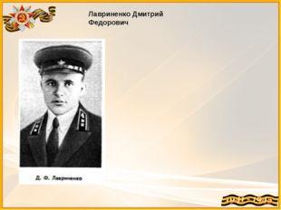 Лавриненко Дмитрий Федорович