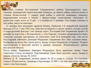 Уроженец станицы Бесстрашной Отрадненского района Краснодарского края. Окончи