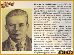 Игнатов Евгений Петрович(20. 8. 1915 – 10. 10. 1942 Герой Советского Союза)