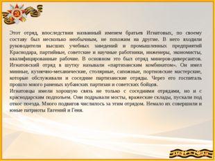 Этот отряд, впоследствии названный именем братьев Игнатовых, по своему состав