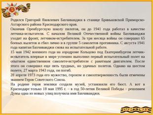 Родился Григорий Яковлевич Бахчиванджи в станице Бриньковской Приморско-Ахтар