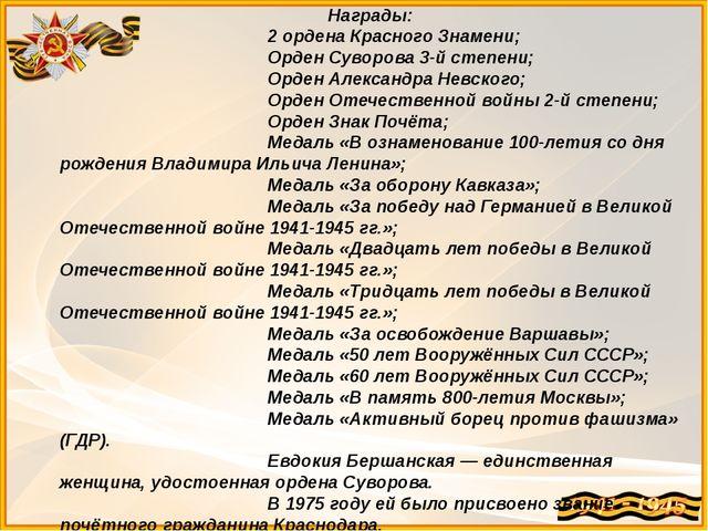 Награды:                      2 ордена Красного Знамени;...