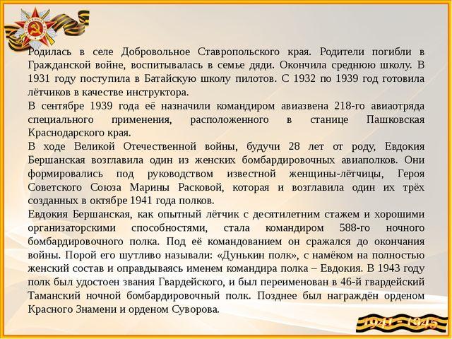 Родилась в селе Добровольное Ставропольского края. Родители погибли в Граждан...