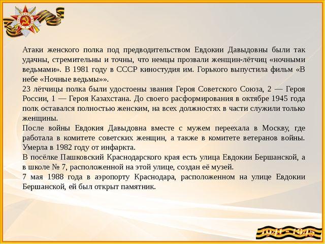Атаки женского полка под предводительством Евдокии Давыдовны были так удачны,...