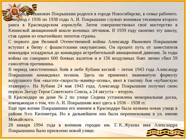 Александр Иванович Покрышкин родился в городе Новосибирске, в семье рабочего....