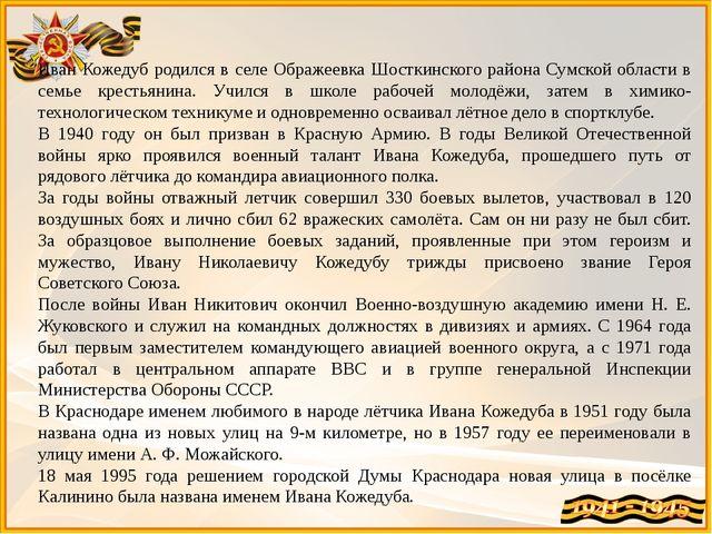 Иван Кожедуб родился в селе Ображеевка Шосткинского района Сумской области в...