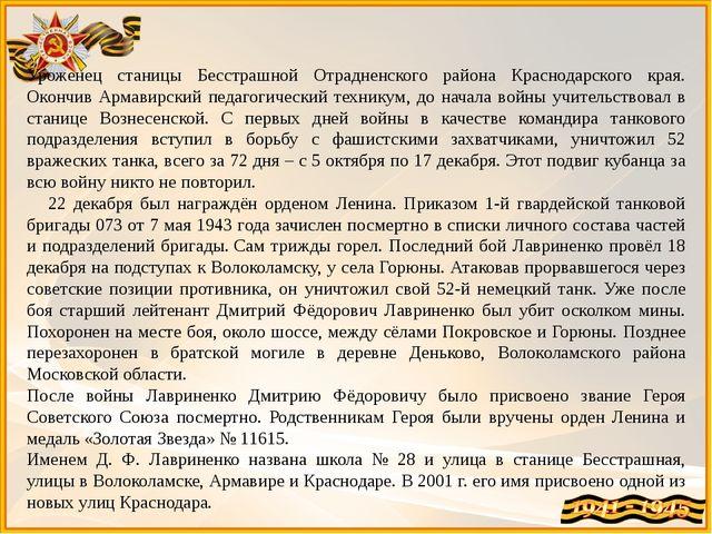 Уроженец станицы Бесстрашной Отрадненского района Краснодарского края. Окончи...