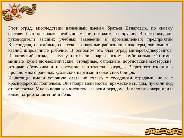 Этот отряд, впоследствии названный именем братьев Игнатовых, по своему состав...
