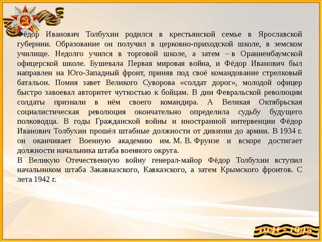 Фёдор Иванович Толбухин родился в крестьянской семье в Ярославской губернии....