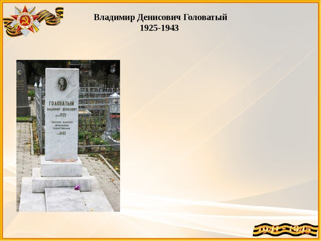 Владимир Денисович Головатый 1925-1943