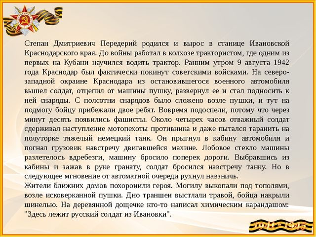Степан Дмитриевич Передерий родился и вырос в станице Ивановской Краснодарско...