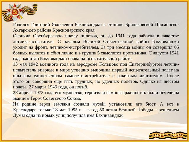 Родился Григорий Яковлевич Бахчиванджи в станице Бриньковской Приморско-Ахтар...