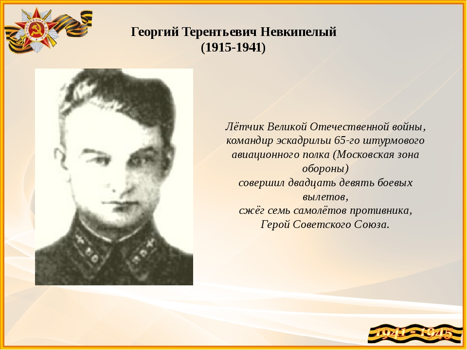 Георгий ТерентьевичНевкипелый (1915-1941) Лётчик Великой Отечественной войны...
