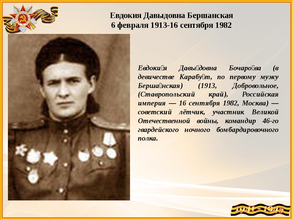 Евдокия Давыдовна Бершанская 6 февраля 1913-16 сентября 1982 Евдоки́я Давы́до...