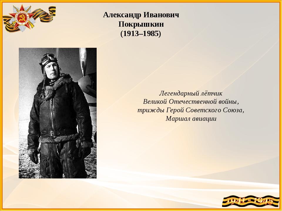 Александр Иванович Покрышкин (1913–1985) Легендарный лётчик Великой Отечестве...