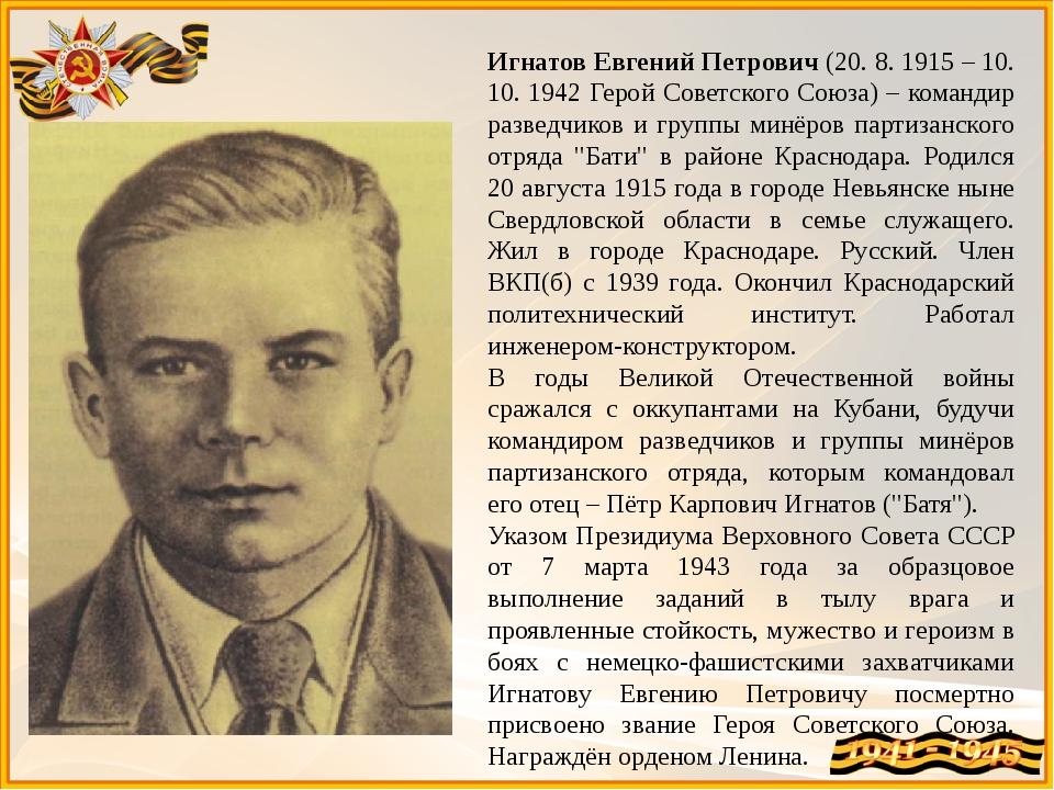 Игнатов Евгений Петрович(20. 8. 1915 – 10. 10. 1942 Герой Советского Союза)...
