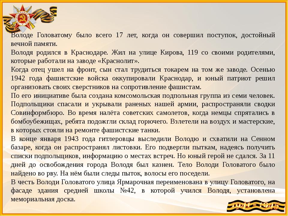 Володе Головатому было всего 17 лет, когда он совершил поступок, достойный ве...