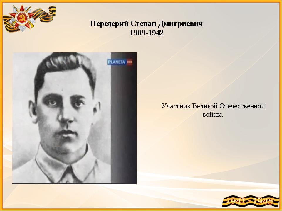 Передерий Степан Дмитриевич 1909-1942 Участник Великой Отечественной войны.