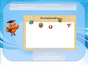 Задача 4. Сформулировать выводы о результатах исследования популярных браузе