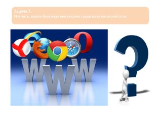 Задача 1. Изучить, какие браузеры популярны среди пользователей сети.