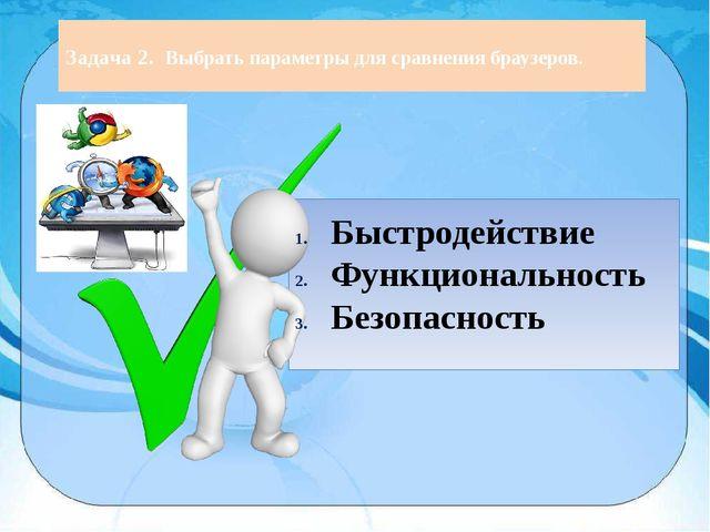 Задача 2. Выбрать параметры для сравнения браузеров. Быстродействие Функциона...