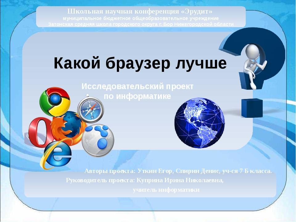 Исследовательский проект по информатике Какой браузер лучше Школьная научная...