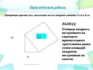25 9 16 ВЫВОД: Площадь квадрата, построенного на гипотенузе прямоугольного т
