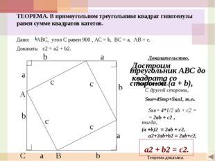 Доказательство. b a c b b b a a a c c c ТЕОРЕМА. В прямоугольном треугольник