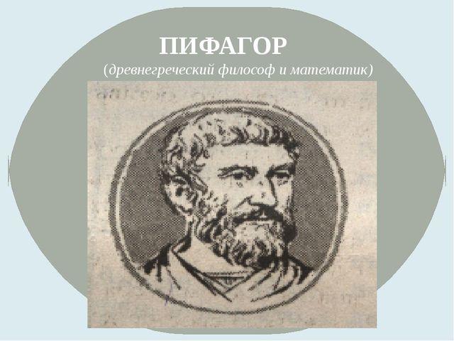 ПИФАГОР (древнегреческий философ и математик)