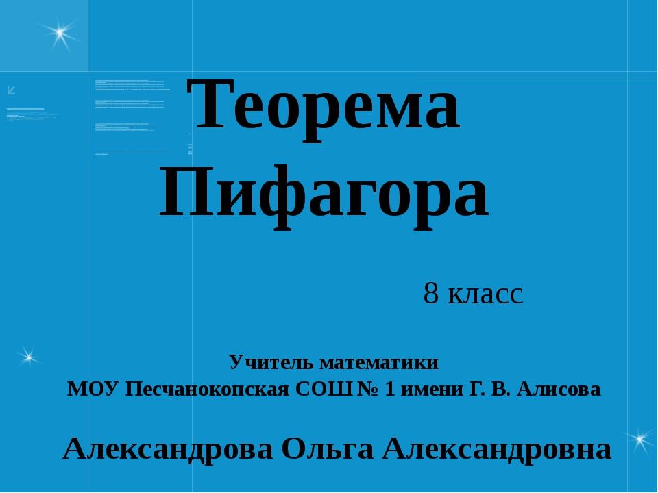 Теорема Пифагора Учитель математики МОУ Песчанокопская СОШ № 1 имени Г. В. Ал...