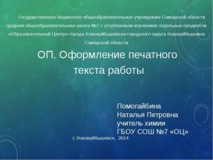 г. Новокуйбышевск, 2014 ОП. Оформление печатного текста работы Помогайбина На