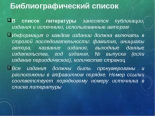 Библиографический список В список литературы заносятся публикации, издания и