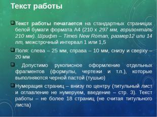 Текст работы Текст работы печатается на стандартных страницах белой бумаги фо