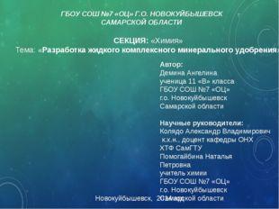 СЕКЦИЯ: «Химия» Тема: «Разработка жидкого комплексного минерального удо