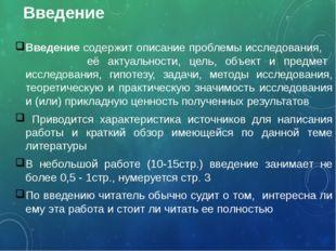 Введение Введение содержит описание проблемы исследования, её актуальности, ц