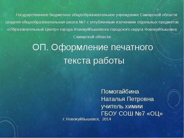 г. Новокуйбышевск, 2014 ОП. Оформление печатного текста работы Помогайбина На...