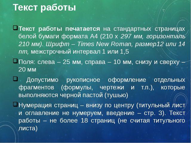 Текст работы Текст работы печатается на стандартных страницах белой бумаги фо...