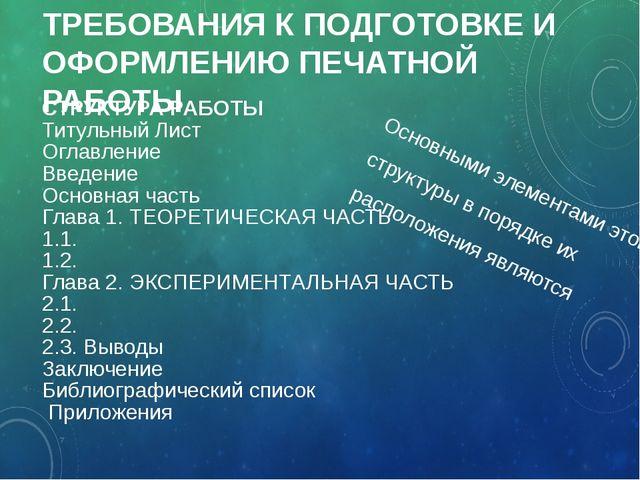 ТРЕБОВАНИЯ К ПОДГОТОВКЕ И ОФОРМЛЕНИЮ ПЕЧАТНОЙ РАБОТЫ СТРУКТУРА РАБОТЫ Титульн...