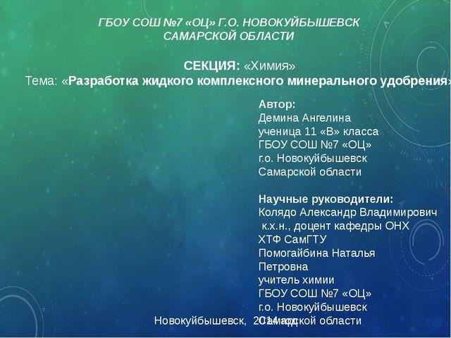 СЕКЦИЯ: «Химия» Тема: «Разработка жидкого комплексного минерального удо...
