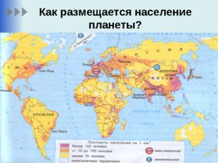 Как размещается население планеты?