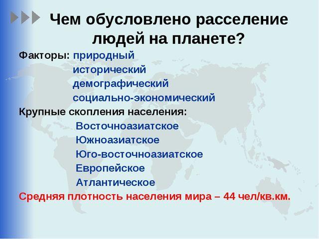 Чем обусловлено расселение людей на планете? Факторы: природный исторический...