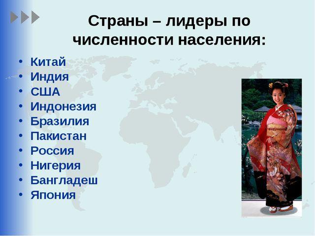 Страны – лидеры по численности населения: Китай Индия США Индонезия Бразилия...
