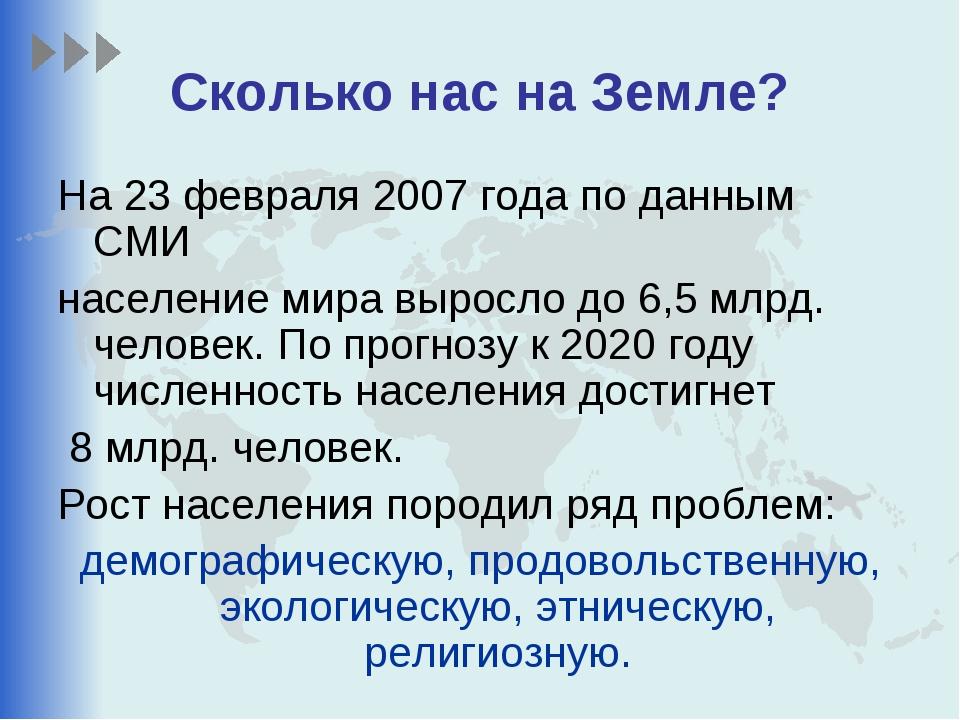 Сколько нас на Земле? На 23 февраля 2007 года по данным СМИ население мира вы...