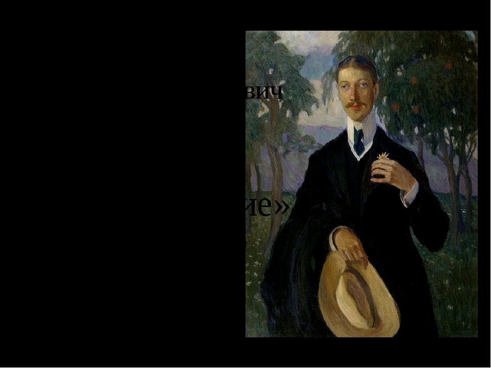 «Восьмистишие» (май 1915 года) Николай Степанович Гумилёв
