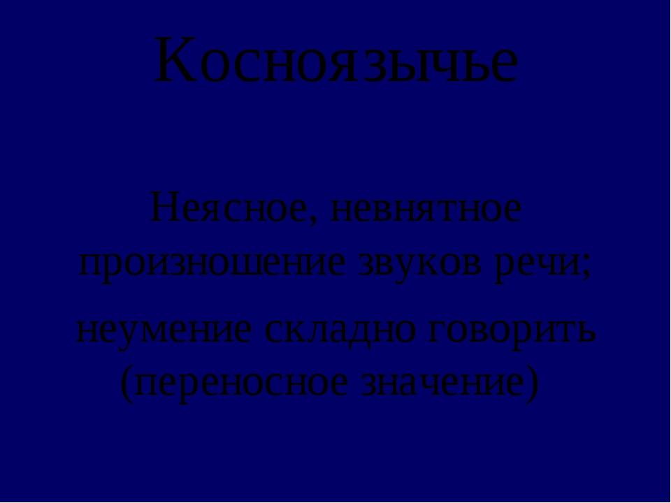 Косноязычье Неясное, невнятное произношение звуков речи; неумение складно гов...